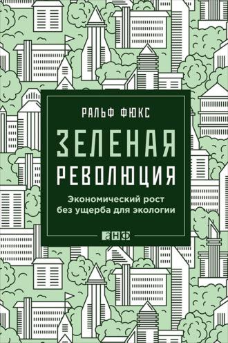 Ральф Фюкс, Зеленая революция: Экономический рост без ущерба для экологии