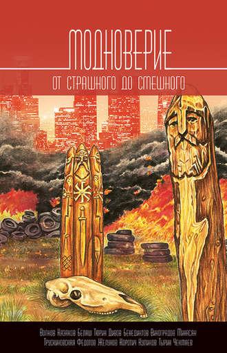 Сборник, Сергей Чекмаев, Модноверие. От страшного до смешного