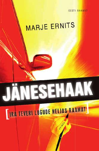 Marje Ernits, Jänesehaak