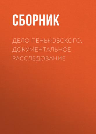 Сборник, Дело Пеньковского. Документальное расследование