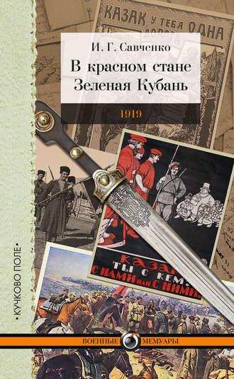 Илья Савченко, В красном стане. Зеленая Кубань. 1919 (сборник)