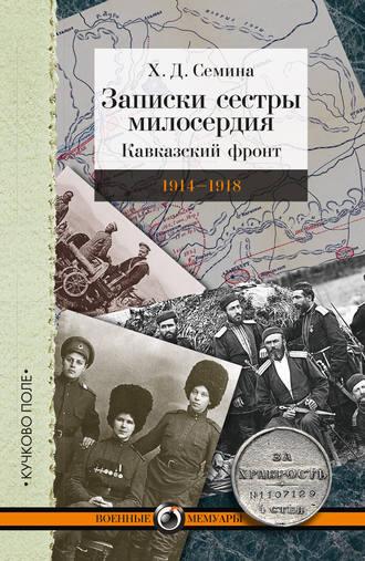 Х. Семина, Записки сестры милосердия. Кавказский фронт. 1914–1918