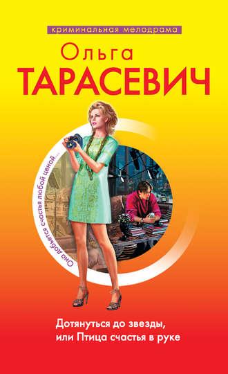 Ольга Тарасевич, Дотянуться до звезды, или Птица счастья в руке