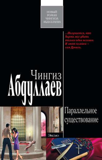 Чингиз Абдуллаев, Параллельное существование