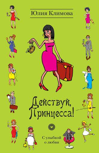 Юлия Климова, Действуй, Принцесса!