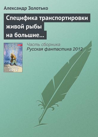 Александр Золотько, Специфика транспортировки живой рыбы на большие расстояния