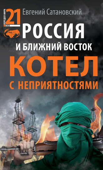 Евгений Сатановский, Россия и Ближний Восток. Котел с неприятностями