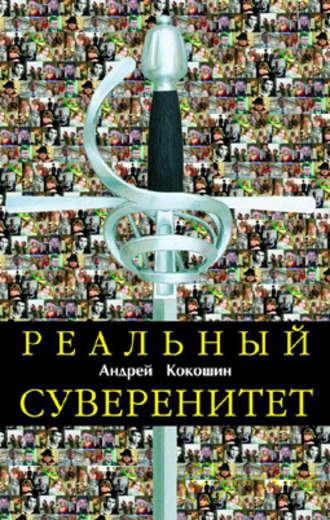 Андрей Кокошин, Реальный суверенитет в современной мирополитической системе