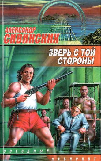 Александр Сивинских, Зверь с той стороны