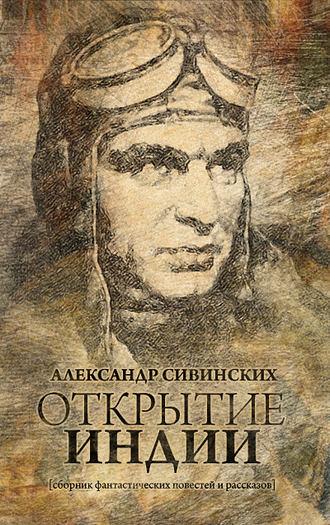 Александр Сивинских, Открытие Индии (сборник)
