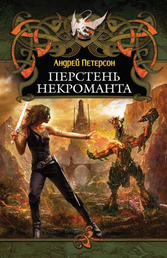 Андрей Петерсон, Перстень некроманта