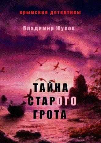 Владимир Жуков, Тайна старого грота