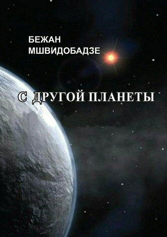 Бежан Мшвидобадзе, С другой планеты. Сборник