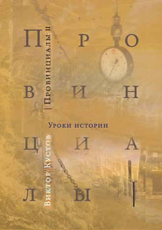 Виктор Кустов, Провинциалы. Книга 2. Уроки истории