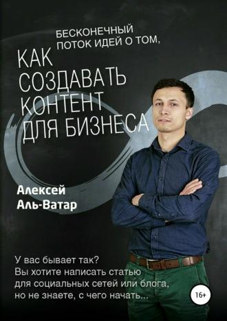 Алексей Аль-Ватар, Бесконечный поток идей о том, как создавать контент для бизнеса