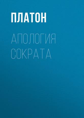 Платон, Апология Сократа