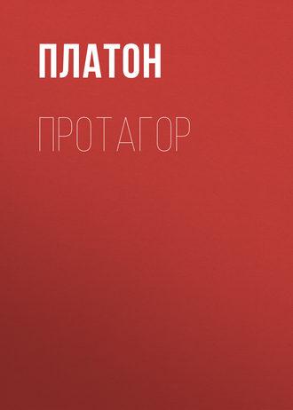 Платон, Протагор