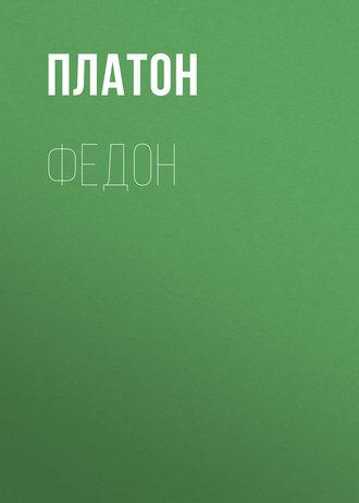 Платон, Федон