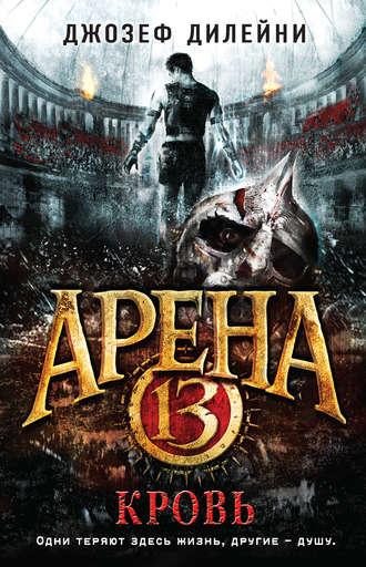 Джозеф Дилейни, Арена 13. Кровь