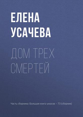 Елена Усачева, Дом Трех Смертей