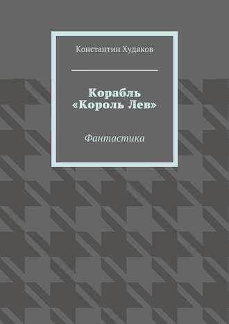 Константин Худяков, Корабль «КорольЛев». Фантастика