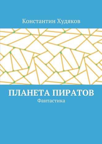 Константин Худяков, Планета пиратов. Фантастика