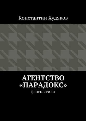 Константин Худяков, Агентство «Парадокс». Фантастика