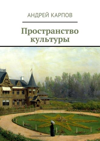 Андрей Карпов, Пространство культуры
