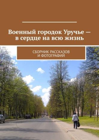 Владимир Броудо, Военный городок Уручье– в сердце на всю жизнь. Сборник рассказов и фотографий