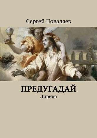 Сергей Поваляев, Предугадай. Лирика