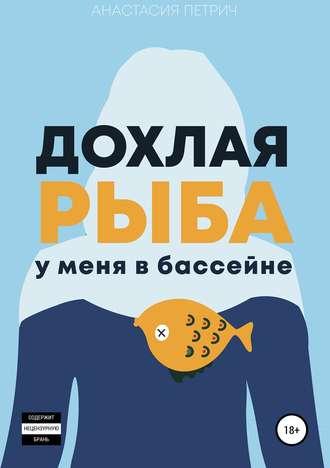 Анастасия Петрич, Дохлая рыба у меня в бассейне