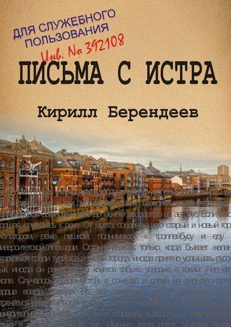 Кирилл Берендеев, Письма с Истра