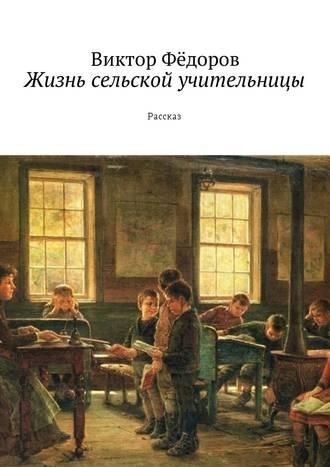 Виктор Фёдоров, Жизнь сельской учительницы. Рассказ