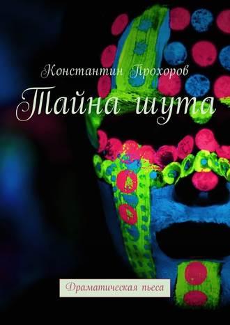 Константин Прохоров, Тайнашута. Драматическая пьеса