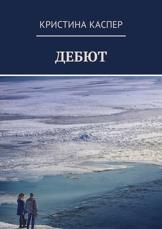 Кристина Каспер, Дебют
