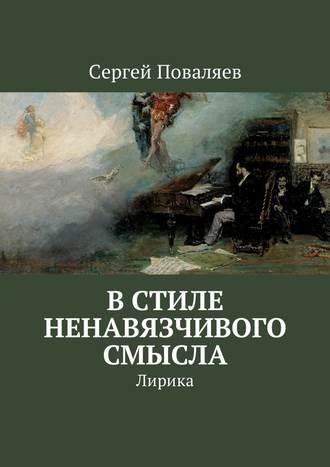 Сергей Поваляев, В стиле ненавязчивого смысла. Лирика