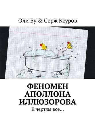 Оли Бу & Серж Ксуров, Феномен Аполлона Иллюзорова. Кчертямвсе…