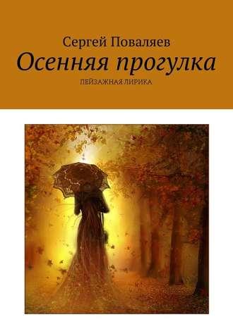 Сергей Поваляев, Осенняя прогулка. Пейзажная лирика