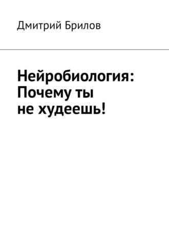 Дмитрий Брилов, Нейробиология: Почему ты не худеешь!