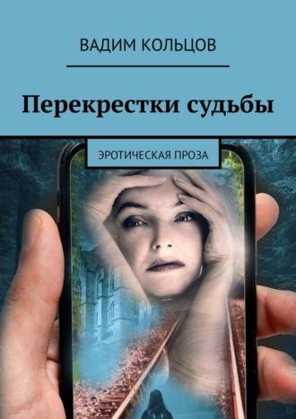 Вадим Кольцов, Перекрестки судьбы. Эротическая проза