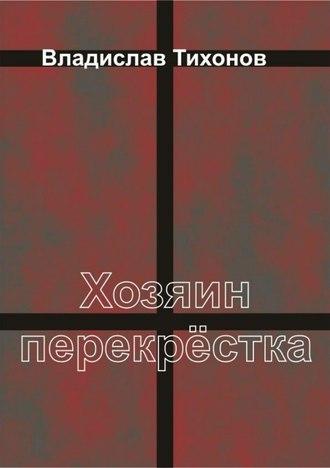Владислав Тихонов, Хозяин перекрёстка