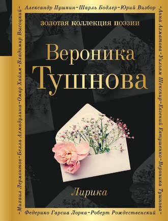 Вероника Тушнова, Лирика