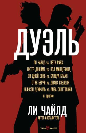 Ли Чайлд, Сандра Браун, Дуэль (сборник)