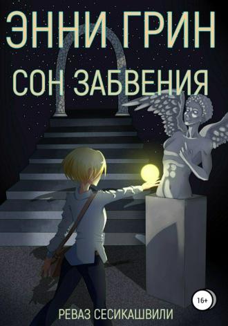 Реваз Сесикашвили, Энни Грин: Сон Забвения