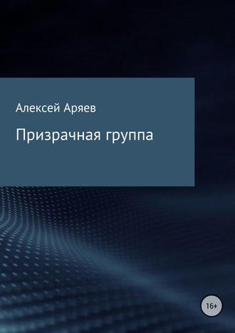 Алексей Аряев, Призрачная группа