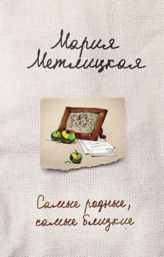 Мария Метлицкая, Самые родные, самые близкие (сборник)