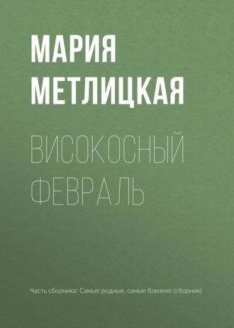 Мария Метлицкая, Високосный февраль