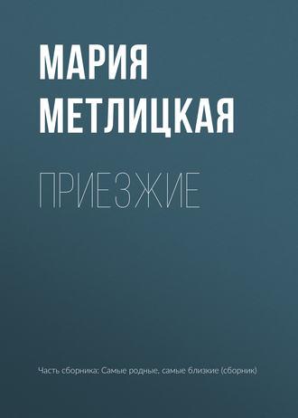 Мария Метлицкая, Приезжие