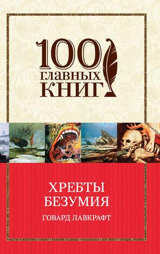 Говард Лавкрафт, Хребты безумия (сборник)