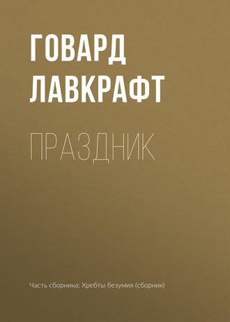 Говард Лавкрафт, Праздник